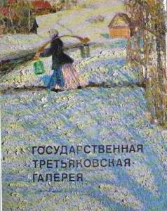 State Tretyakov Gallery(book cover)