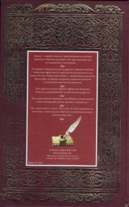 Encyclopedia of Wisdom(back cover)